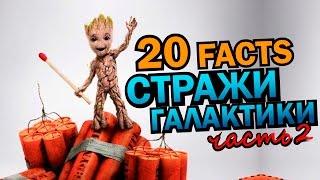 СТРАЖИ ГАЛАКТИКИ 2: 20 ФАКТОВ о фильме! | Movie Mouse