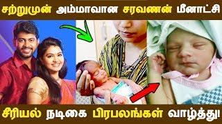 சற்றுமுன் அம்மாவான சரவணன் மீனாட்சி சீரியல் நடிகை பிரபலங்கள் வாழ்த்து!   Tamil Cinema