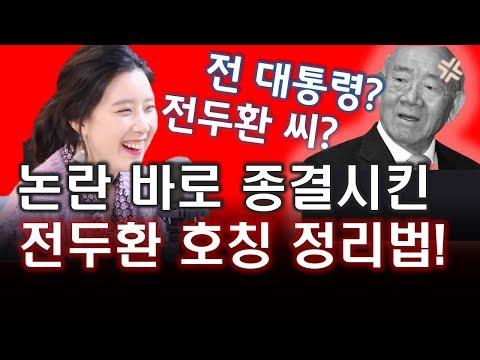 [정영진 최욱의 매불쇼] 전두환 씨 or 전두환 전 대통령이냐, 집단 지성으로 만든 찰떡 호칭은?