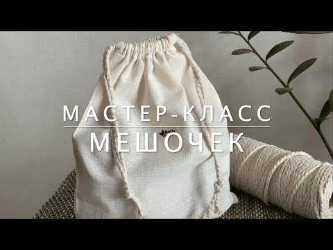 Красивые мешочки из ткани своими руками