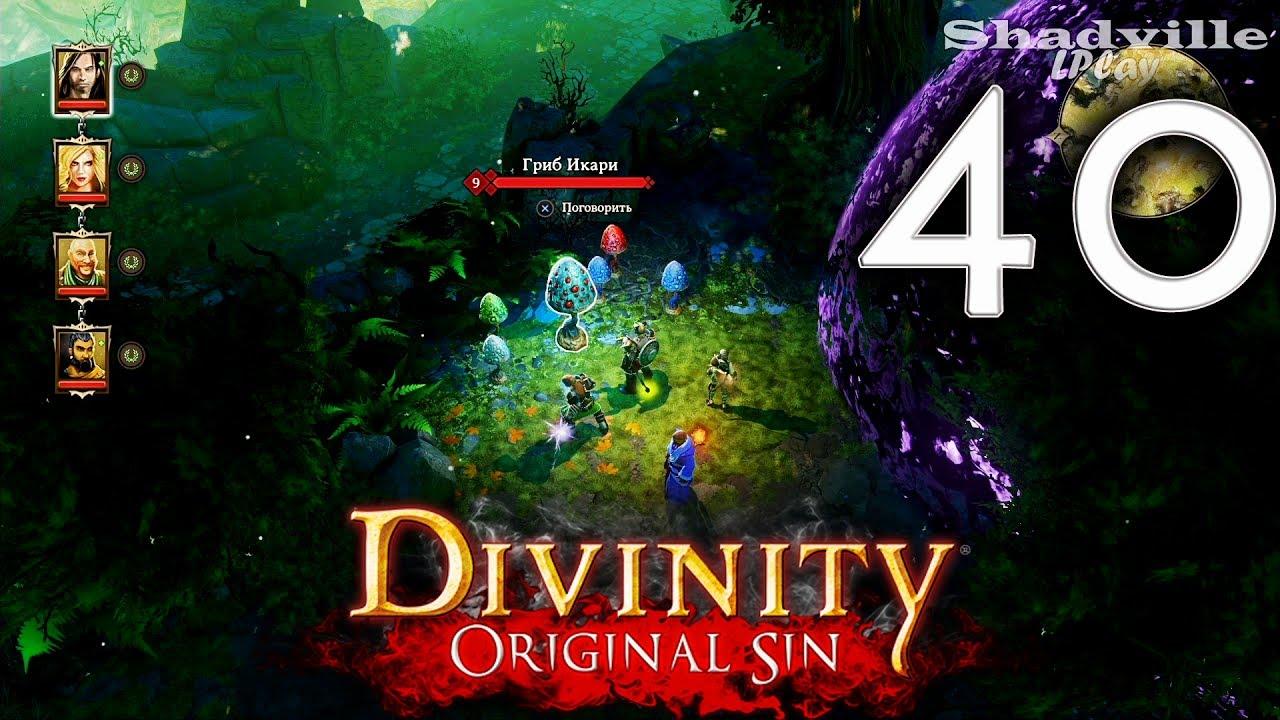 Divinity original sin enhanced edition прохождение хиберхайм