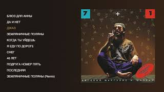 Евгений Маргулис - 7+1 (official audio album)