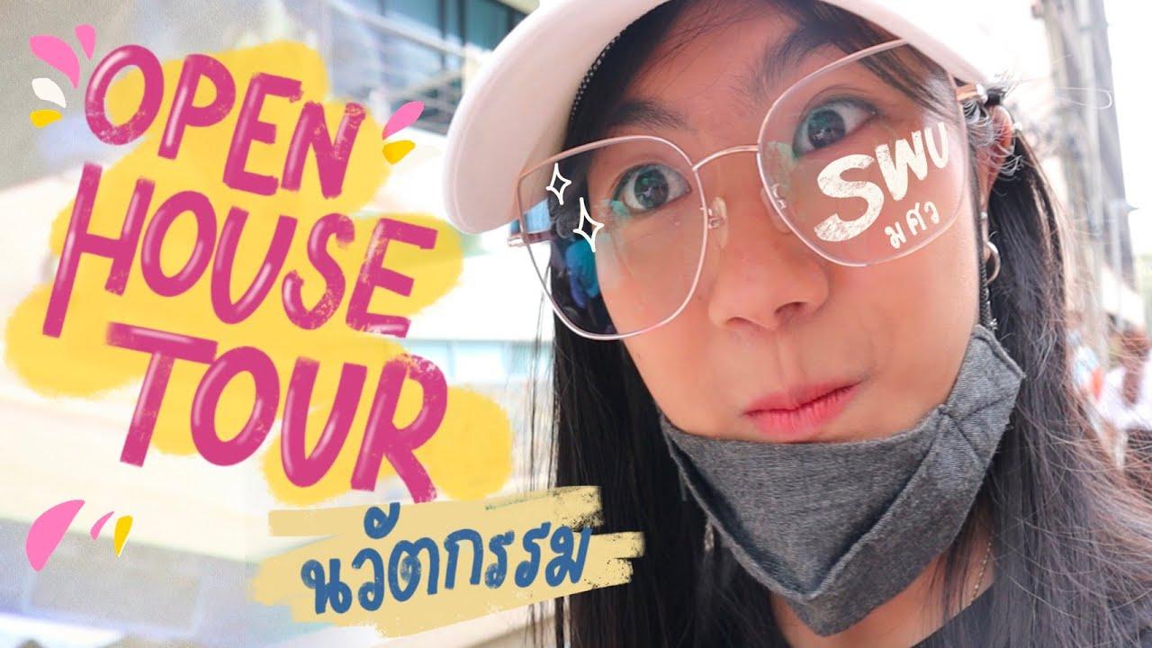 ENG) พาทัวร์!!! Open house มศว.2020 วิทยาลัยนวัตกรรมสื่อสารสังคม 🎬   Open House SWU 2020
