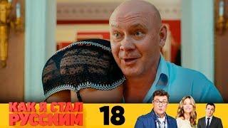 Как я стал русским | Серия 18