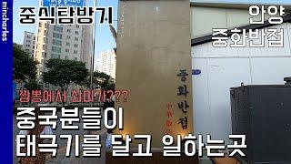 안양 박달동에 위치한 중화반점에 다녀왔습니다 (feat…