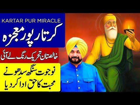 REALITY BEHIND MIRACLE OF KARTARPUR SAHIB | BABA GURU NANAK | KHOJI TV