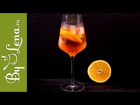 Слабоалкогольный напиток Апероль - это свежесть в бокале