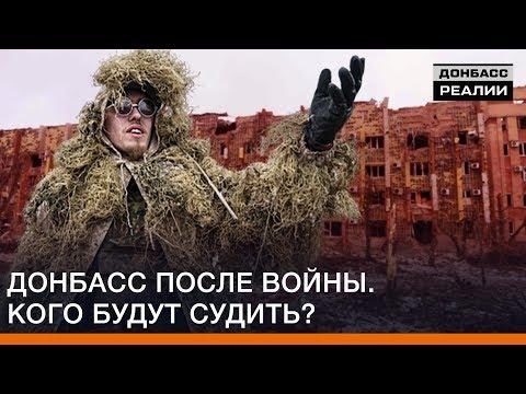 Донбасс после войны.