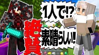【Minecraft】仲間にすげぇ絶賛されてるんだけどwベッドウォーズ実況プレ…