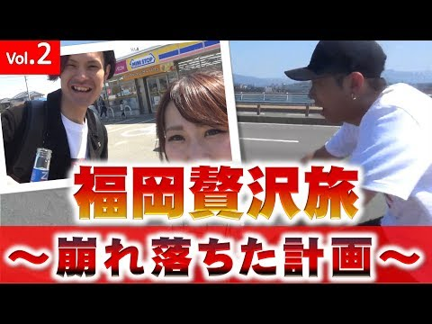 【令和直前】平成最後の贅沢福岡旅行~崩れ落ちた計画~