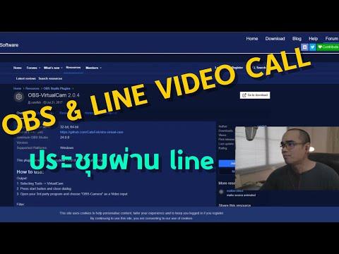 การใช้ OBS ในการประชุม/วีดีโอคอล ผ่านโปรแกรม LINE (PC)