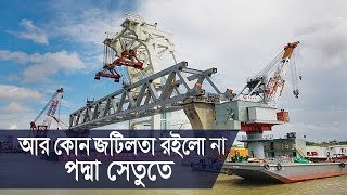 Padma Bridge Update