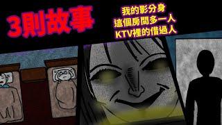 【微鬼畫】3則故事|我的影分身|這房間多一個人|KTV裡的借過人