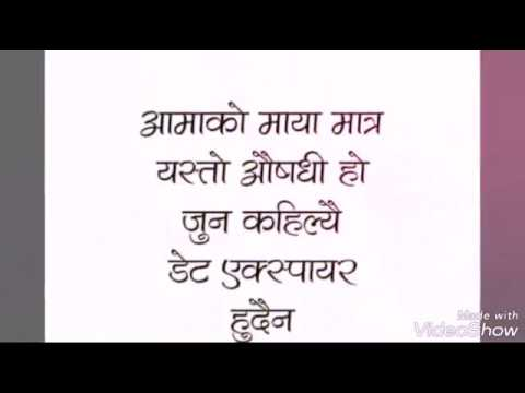Nepali Quotes मन छन लईन हर Heart Touching