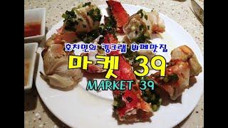 [호치민의 맛집 01] 킹크랩뷔페 (King Crab …