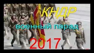 КНДР Военный парад 2017 год.