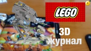 LEGO 3D Журнал. Просто Фантастика!