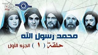 مسلسل محمد رسول الله الجزء الأول   حلقه 1