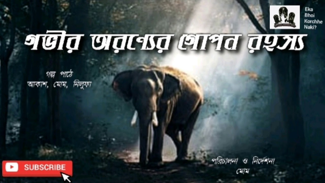 Eka Bhoi Korchhe Naki? | Gobhir Aronnyer Gopon Rahashya| Bengali Horror Story