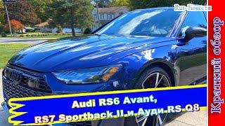 Авто обзор - Audi RS6 Avant, RS7 Sportback II и Ауди RS Q8: В России открыт прием заказов