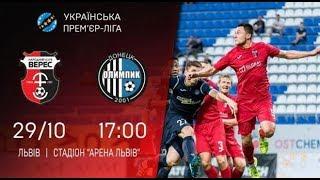 UPL | Matchday 14 | Veres - Olimpik | LIVE
