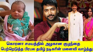 Famous Tamil Actor With Baby Latest | Latest Tamil Cinema News