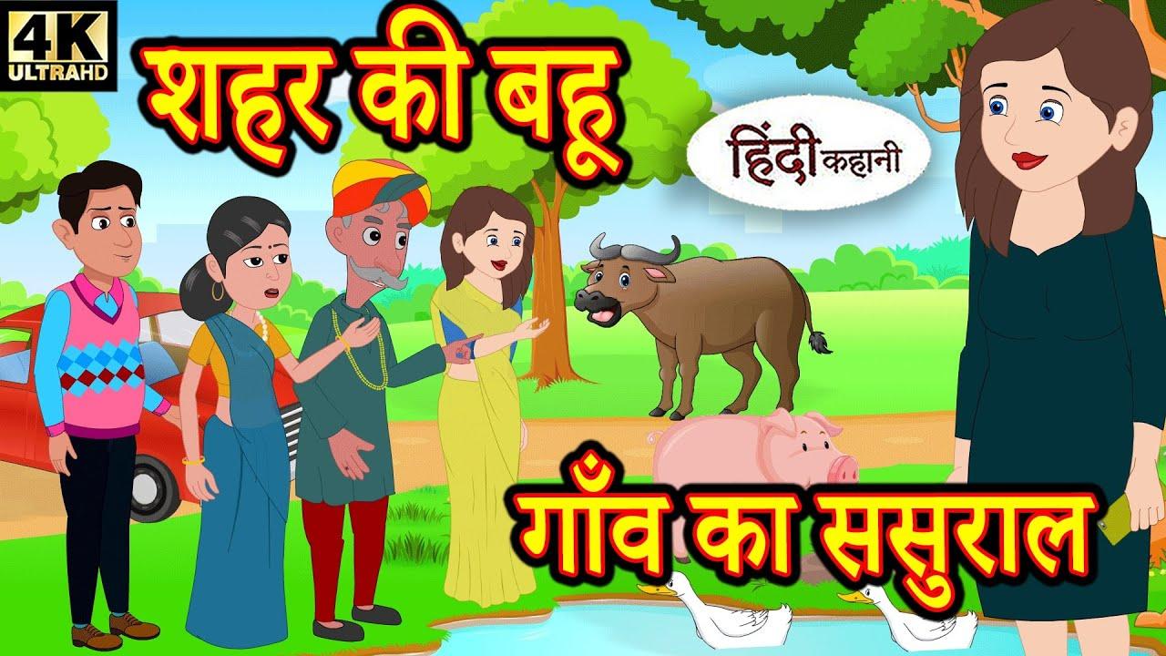 कहानी शहर की बहू गांव का ससुराल कहानी in Hindi | Hindi Story | Moral Stories | Bedtime Stories