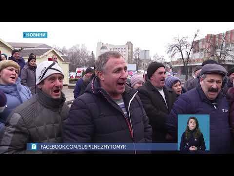 Телеканал UA: Житомир: 14.01.2020. Новини. 19:00