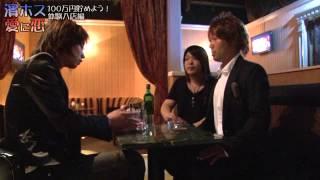 HOST-TV.COM 濱ホス愛に恋 【動画ページ】 http://host-tv.com/sat-4/ ...