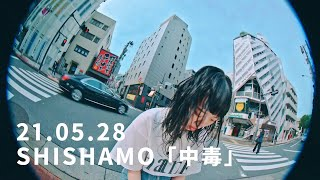SHISHAMO「中毒」Teaser #1