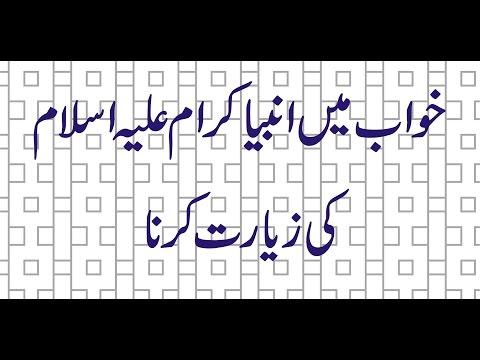 Khwab Mein Hazrat anbiauy keram ko Nabi Pak SAWW ka Dedar  tabeer ru roya सपने में नबियों देखना