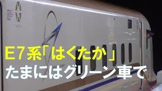 【車内放送】新幹線はくたか574号(E7系 上越幹チャイム 自動+肉声放送 金沢発車後)