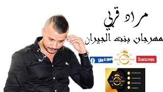 مهرجان بنت الجيران بنت سلطان بين العصر والمغرب مراد قربي 2020 (GALB ABD ABD ALGNE)