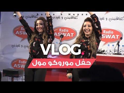 صفاء و هناء في موروكو مول Morocco Mall Safaa Hanaa
