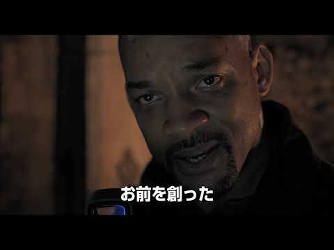 映画『ジェミニマン』日本版特報