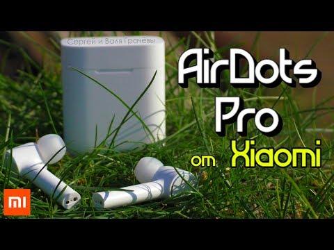 ☑️ Xiaomi Mi AirDots Pro - ПОЛНЫЙ ОБЗОР + ТЕСТЫ + ОТЗЫВ 🔊