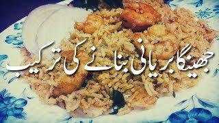 Prawns Biryani Pakistani Recipe In Urdu جھینگا بریانی How To Make Prawn Biryani   Sea Foods