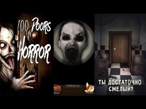 100 дверей ужасов / Прохождение с 19 по 31 двери / 100 Doors Horror