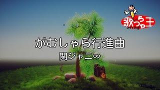 【カラオケ】がむしゃら行進曲/関ジャニ∞