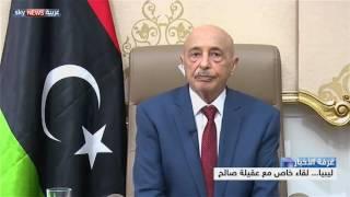 ليبيا...لقاء خاص مع رئيس البرلمان الليبي عقيلة صالح