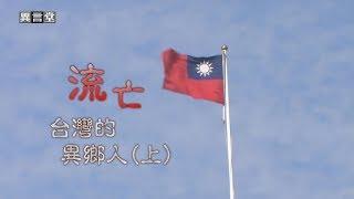 【民視異言堂】流亡台灣的異鄉人(上) 2019.06.01