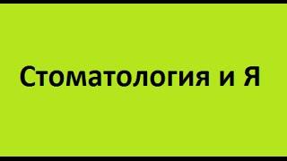 Стоматология и Я безболезненное качественное профессиональное лечение зубов Одесса невысокие цены(Стоматология и Я безболезненное лечение зубов Одесса невысокие цены качественное лечение зубов Одесса..., 2015-05-18T09:16:27.000Z)