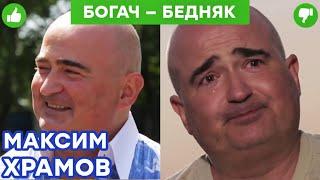 Богач - Бедняк - 2 выпуск - Максим Храмов