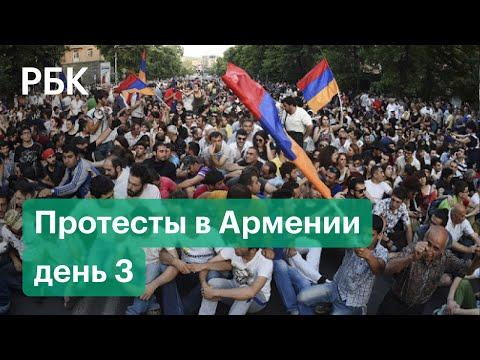 Протесты в Армении продолжаются: чего хотят протестующие? Как ответит Пашинян?
