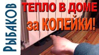 Легко! Теплее в доме и квартире можно сделать за 1.5 часа! Почти даром!