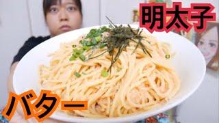 【3人前】大盛り明太子バタースパゲッティ【濃厚だった】