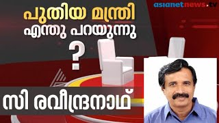 Interview with C Raveendranath | Puthiya Manthri Enthu Parayunnu 09th June 2016