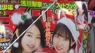 週刊少年チャンピオン2018年02+03号 浅川梨奈 渡邉幸愛 内村莉彩 シェア...