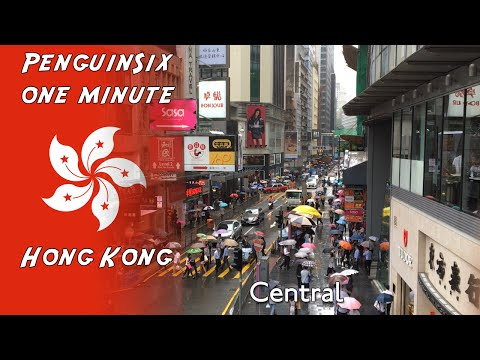 One Minute in Hong Kong - Queens Road Central
