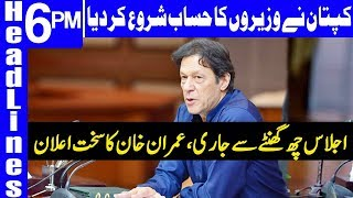 PM Imran Khan reviews performance of ministers | Headlines 6 PM | 10 December 2018 | Dunya News